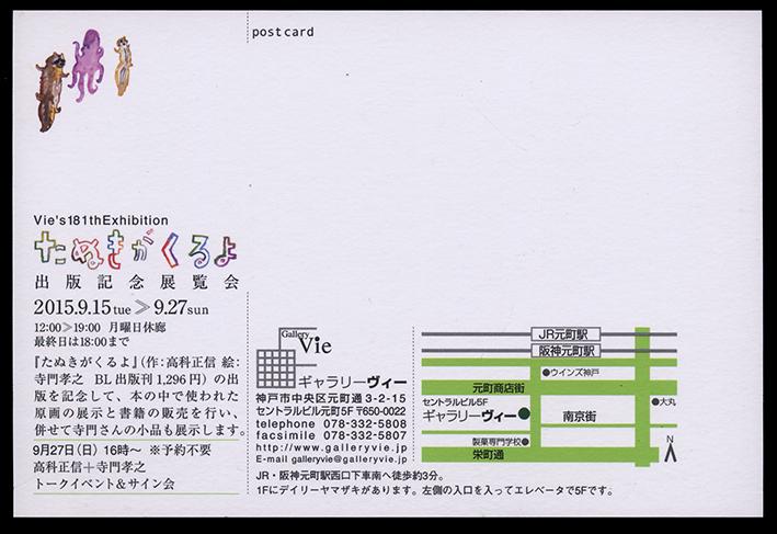 %E3%81%9F%E3%81%AC%E3%81%8D%E3%81%8C%E3%81%8F%E3%82%8B%E3%82%88%E5%87%BA%E7%89%88%E8%A8%98%E5%BF%B5%E5%B1%95dm%20back%20web%20.jpg