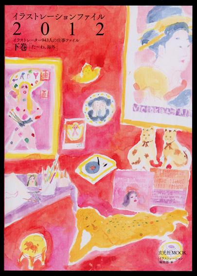 イラストレーションファイル2012下巻表紙