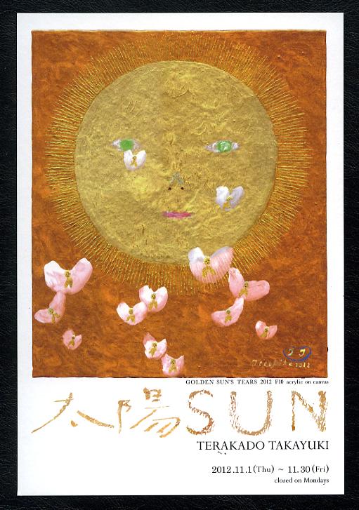 太陽SUN dm front