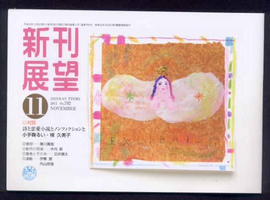 新刊展望2011 No.792 11