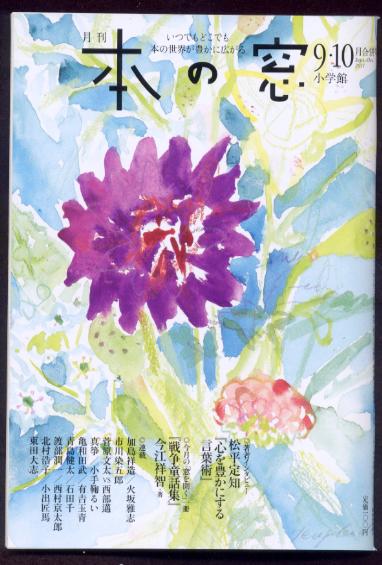 本の窓 2011 9・10月合併号