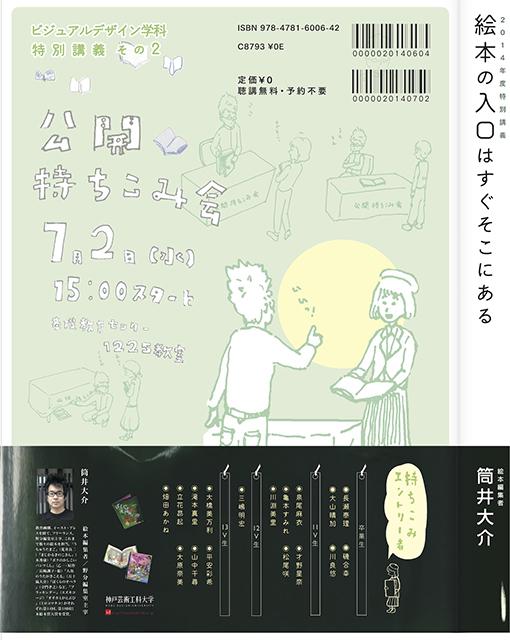 筒井大介特別講義2ポスター