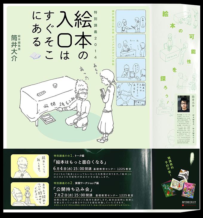 筒井さん特別講義ポスター1