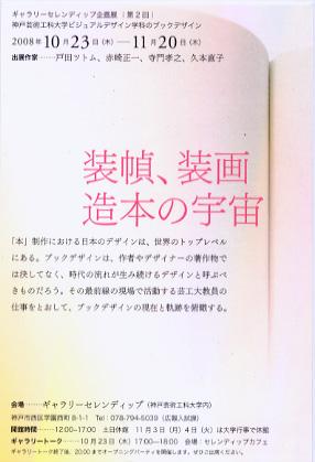 ブックデザイン展DM