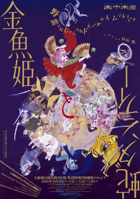 金魚姫と蛇ダンディー2008ポスターデザイン
