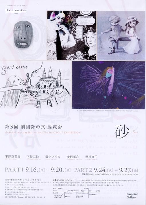 針の穴2013チラシ展示面