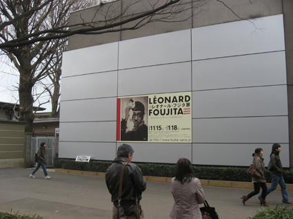 レオナール・フジタ展