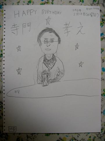 息子の描いた今年の僕