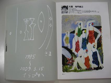 グラフィック展パンフレットにサイン