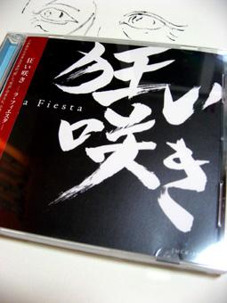 日野晃氏CD