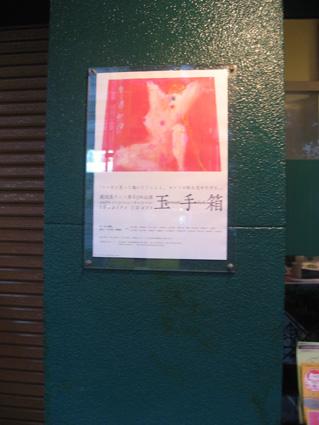 iwato前のポスター