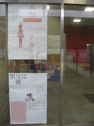 木村タカヒロ特別講義ポスター風景2.jpg