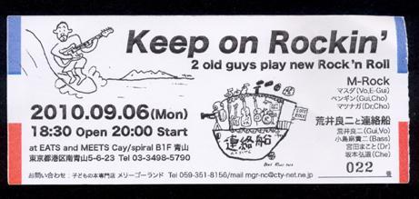 ロックのチケット