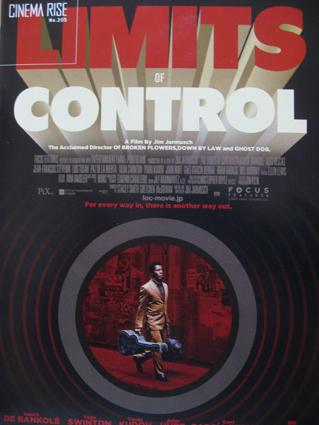 LIMITS OF CONTROLパンフ表