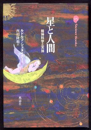 「星と人間」カバー