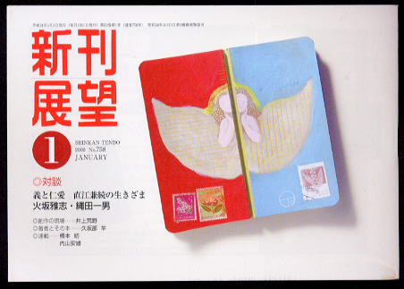 新刊展望2009_1