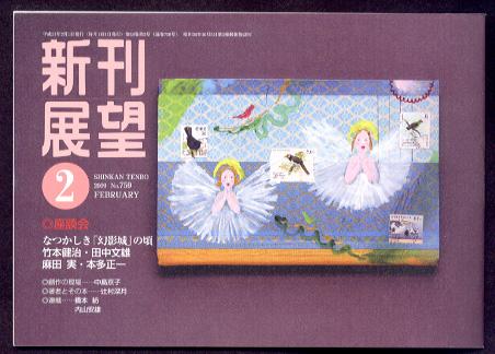 新刊展望2009_2