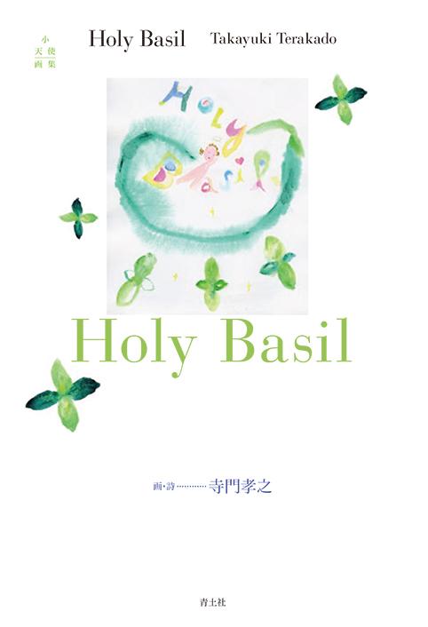201311_HolyBasil