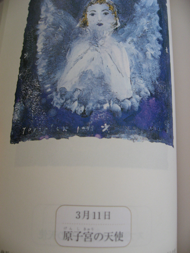 311angel