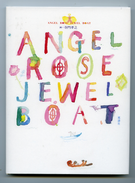 ANGEL ROSE JEWEL BOAT書影