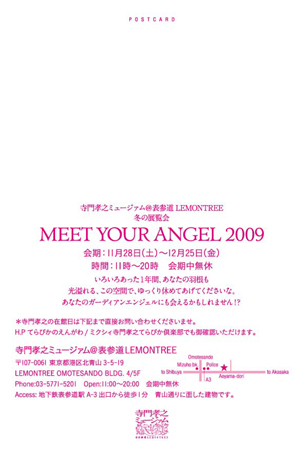 DM MEETYOURANGEL2009 back