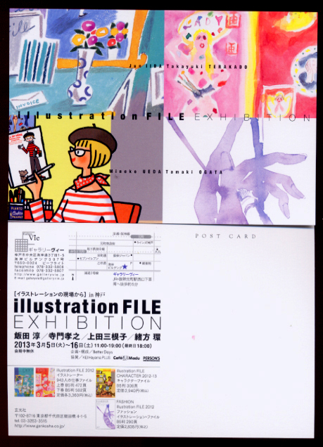 ILLUSTRATION FILE EXHIBITION KOBE