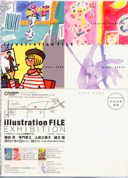 ILLUSTRATIONFILEEXHIBITIONDM