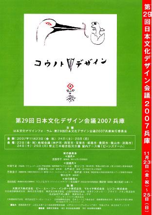 日本文化デザイン会議2007兵庫フライヤー