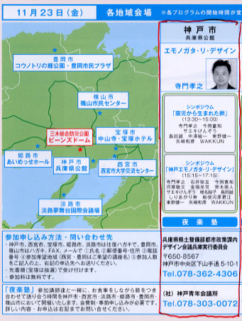 日本文化デザイン会議2007兵庫フライヤー詳細
