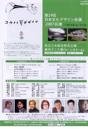 三日本文化デザイン会議2007兵庫フライヤー2