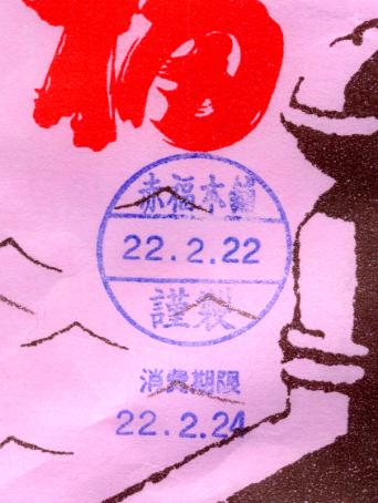 赤福22222