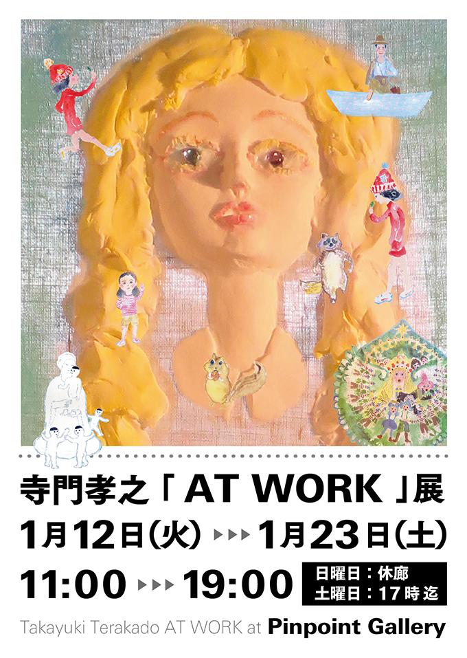 at_work_poster-02.jpg