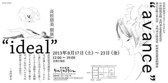 avance_nagamatutomomi_moji%20web.jpg