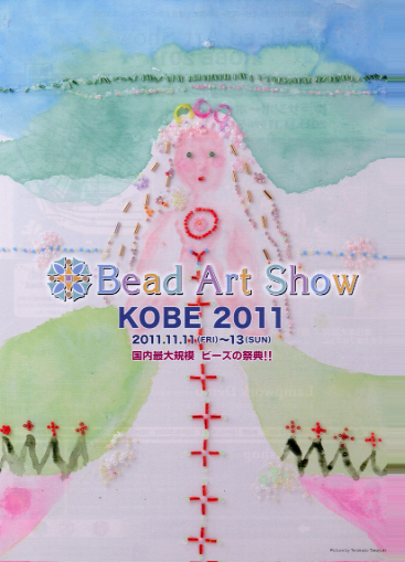 bead art show kobe dm