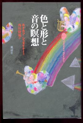 steinerbook02