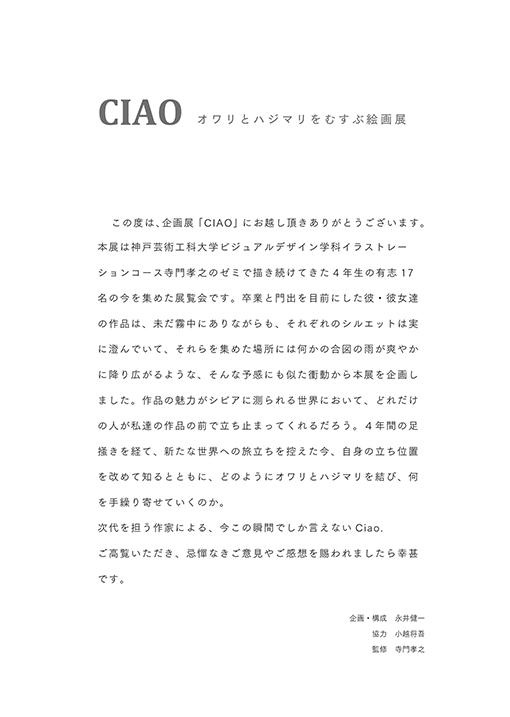 ciao_aisatu