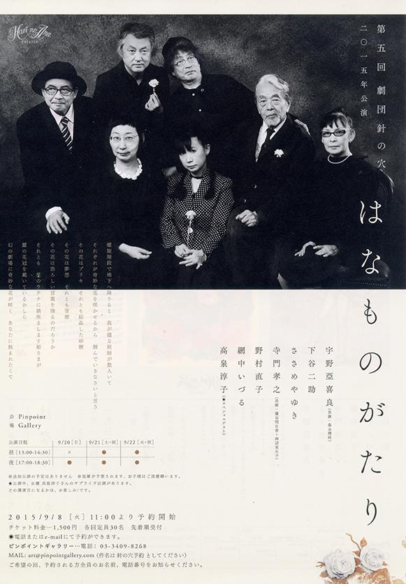 劇団針の穴第五回公演flyer