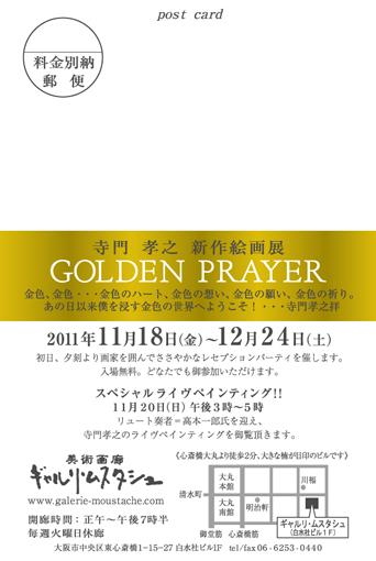 goldenprayer-dm-back