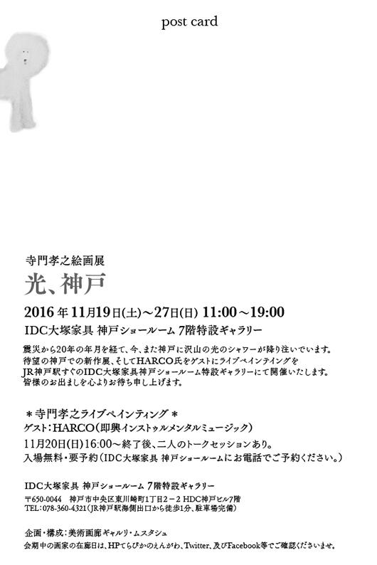 hikari_kobe_dm_omote2_web.jpg