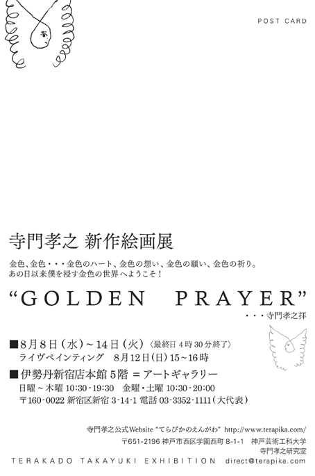 GOLDEN PRAYER isetan dm back