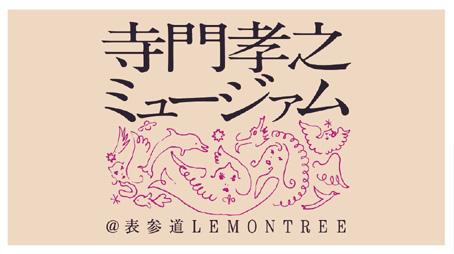 寺門孝之ミュージァム・ロゴ