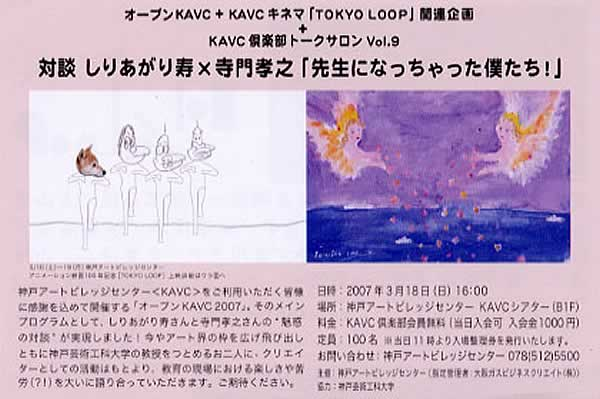 KAVCイベントDM01