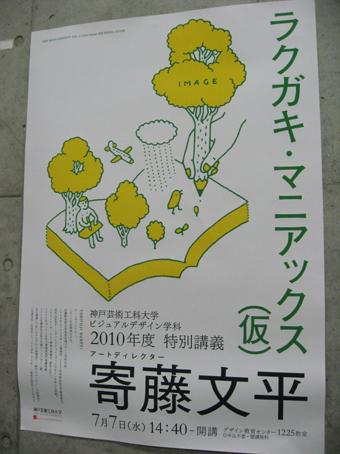 7・7特別講義ポスター