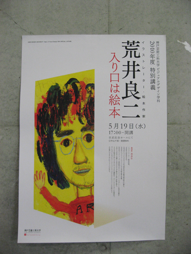 荒井良二さん特別講義ポスター