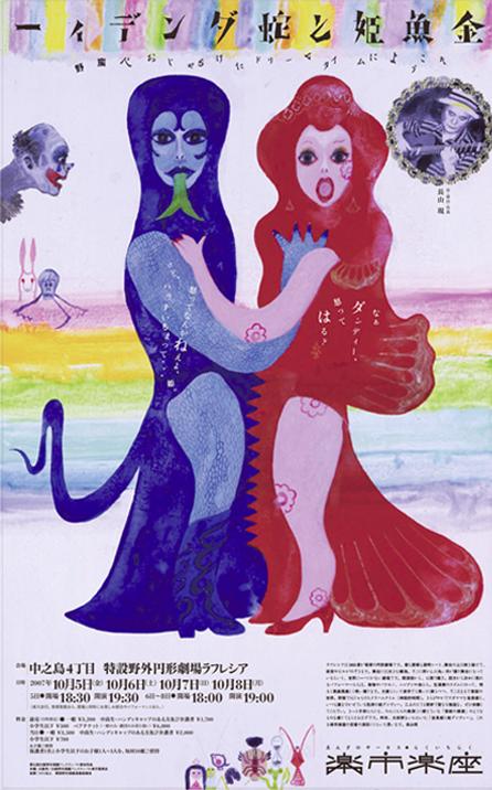 楽市楽座2007ポスター