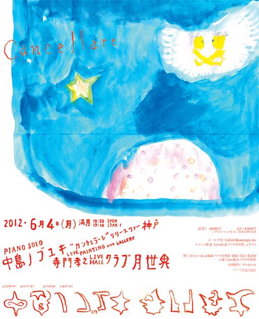中島ノブユキx寺門孝之 月世界ポスター