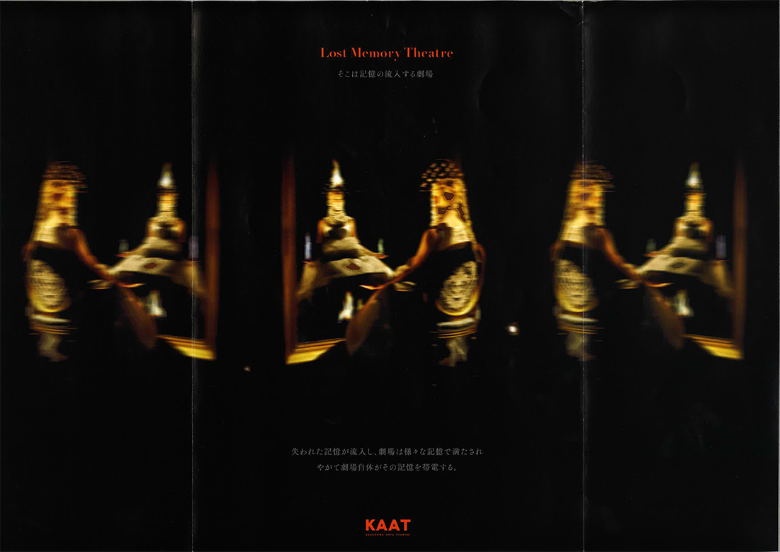 lost memory theatre flyer front