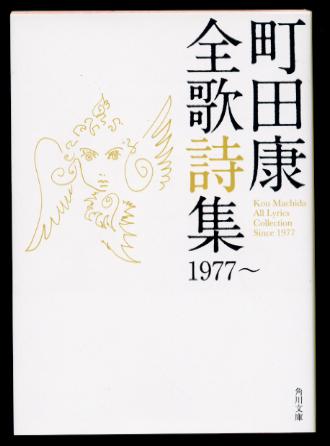 町田康全歌詩集1977~