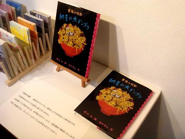 絵本「納豆の大ドンブリ(撮影:杉長敬治氏)