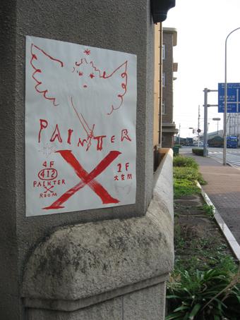 painterx2今回のポスターは赤描き